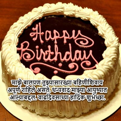 Happy Birthday Quotes For Sister In Marathi