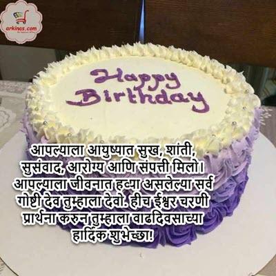 Happy Birthday Shayari For Brother In Marathi