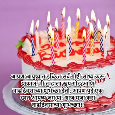 Happy Birthday Shayari For Sister In Marathi