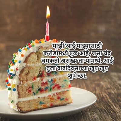 Happy Birthday Wishes For Aai In Marathi