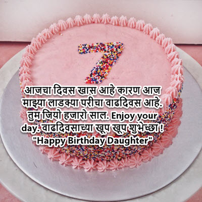 Happy Birthday Wishes For Daughter In Marathi