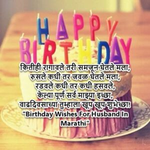 Happy Birthday Wishes For Husband In Marathi