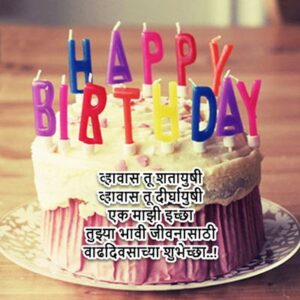 Happy Birthday Wishes For Son In Marathi