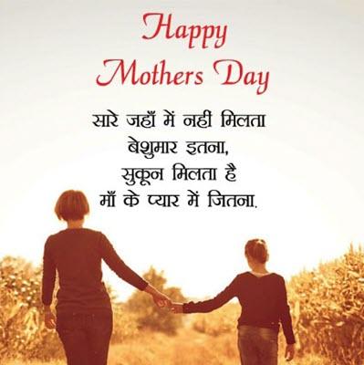 Happy Mothers Day 2021 Shayari images