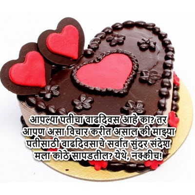 Romantic Love Birthday Wishes For Husband In Marathi