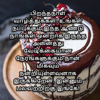 Happy Birthday Images For Brother In Tamil