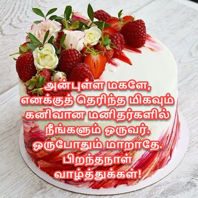 Happy Birthday Images For Daughter In Tamil
