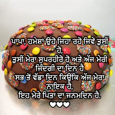 Happy Birthday Images For Father In Punjabi