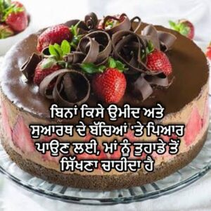 Happy Birthday Images For Mother In Punjabi