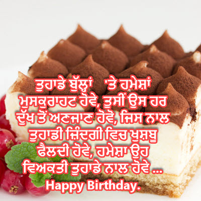 Happy Birthday Images For Sister In Punjabi
