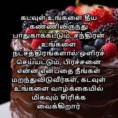 Happy Birthday Images For Son In Tamil