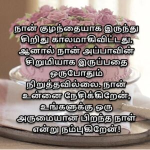 Happy Birthday Quotes For Father In Tamil