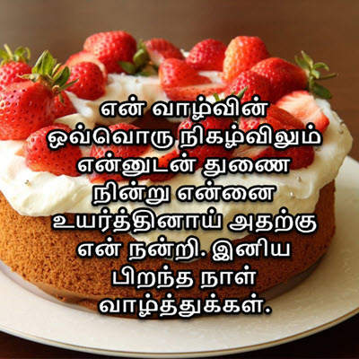 Happy Birthday Quotes For Mother In Tamil