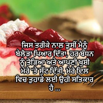 Happy Birthday Shayari For Mother In Punjabi