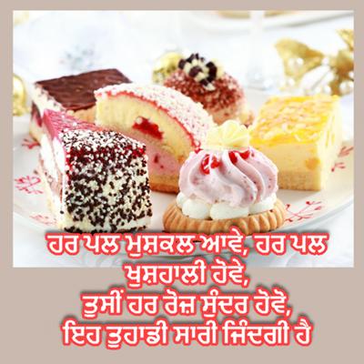 Happy Birthday Shayari For Sister In Punjabi