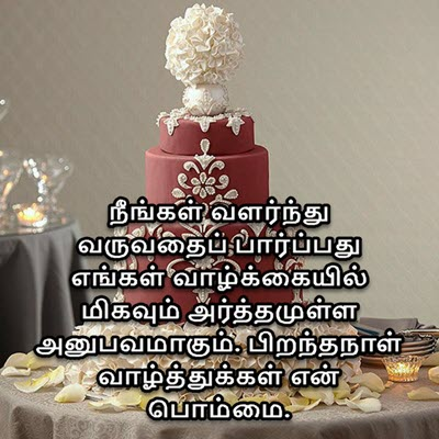 Happy Birthday Status For Daughter In Tamil