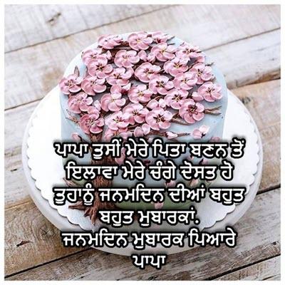 Happy Birthday Status For Father In Punjabi