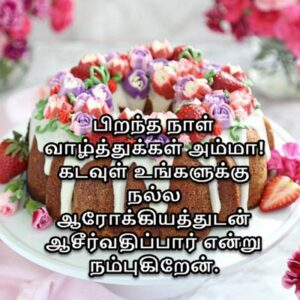 Happy Birthday Status For Mother In Tamil