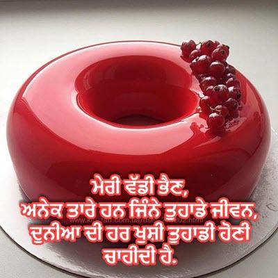 Happy Birthday Status For Sister In Punjabi
