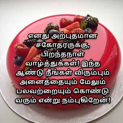 Happy Birthday Wishes For Brother In Tamil Kavithai