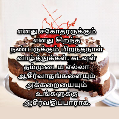 Happy Birthday Wishes For Brother In Tamil