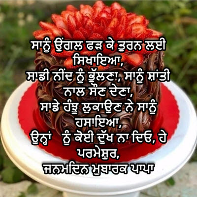 Happy Birthday Wishes For Dad In Punjabi