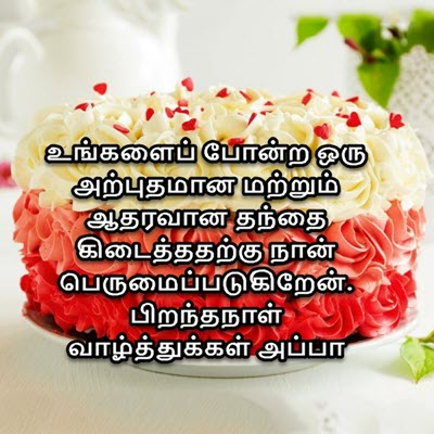 Happy Birthday Wishes For Dad In Tamil
