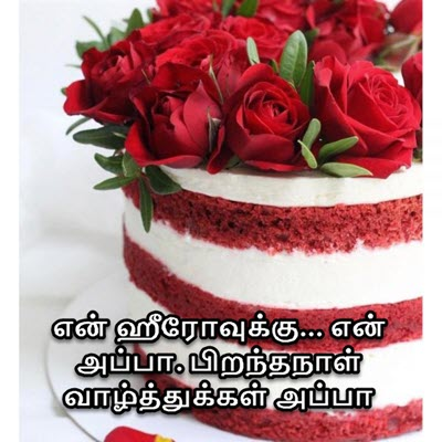 Happy Birthday Wishes For Daddy In Tamil