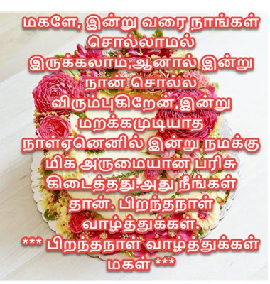 Happy Birthday Wishes For Daughter In Tamil Kavithai