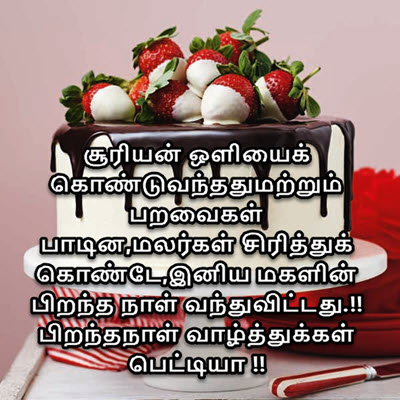 Happy Birthday Wishes For Daughter In Tamil
