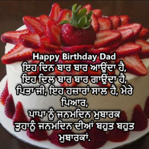 Happy Birthday Wishes For Father In Punjabi