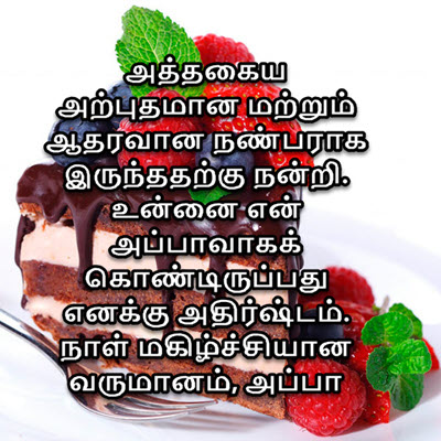 Happy Birthday Wishes For Father In Tamil