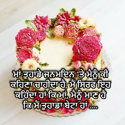 Happy Birthday Wishes For Mother In Punjabi