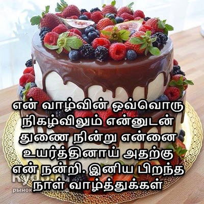 Happy Birthday Wishes For Mother In Tamil Kavithai