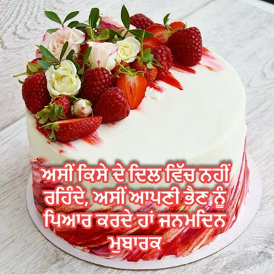 Happy Birthday Wishes For Sister In Law In Punjabi