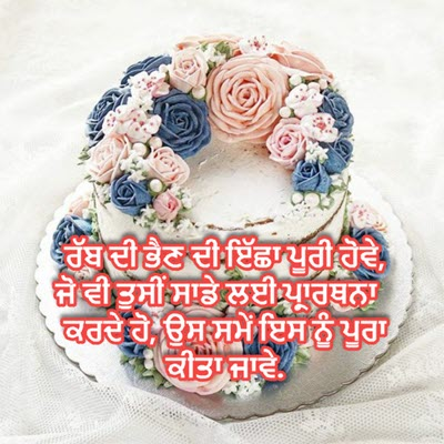 Happy Birthday Wishes For Sister In Punjabi