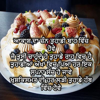 Happy Birthday Images For Daughter In Punjabi