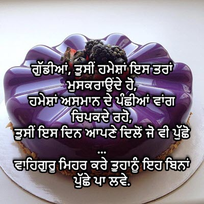Happy Birthday Quotes For Daughter In Punjabi