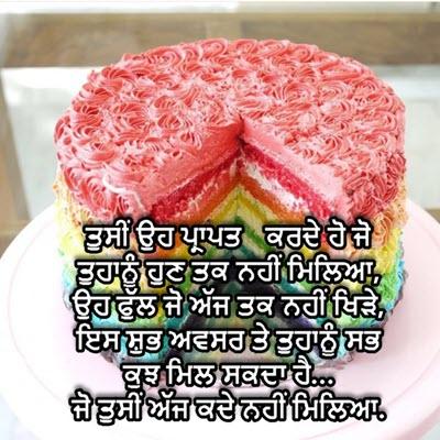 Happy Birthday Shayari For Daughter In Punjabi