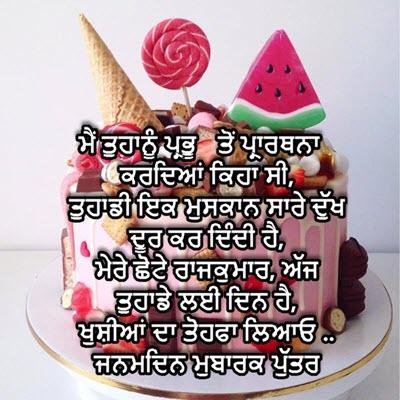 Happy Birthday Shayari For Son In Punjabi