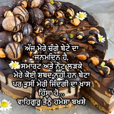 Happy Birthday Status For Son In Punjabi
