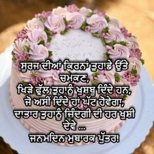 Happy Birthday Wishes For Son In Punjabi