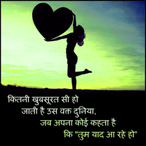 Heart Touching Images In Hindi Status