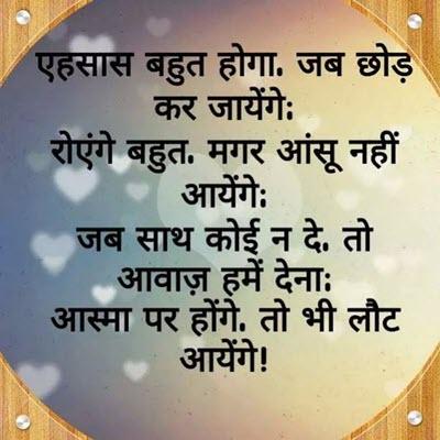 Heart Touching Shayari Images In Hindi
