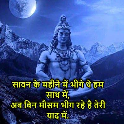 Latest Sawan Shayari Images Hindi