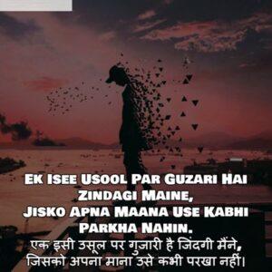 Two Lines Shayari Images In Hindi